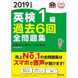 英検1級過去6回全問題集(2019年度版) (旺文社英検書)
