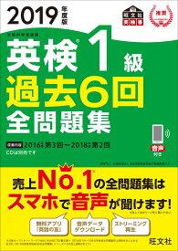 2019年度版 英検1級 過去6回全問題集 [ 旺文社 ]