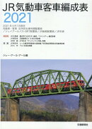 JR気動車客車編成表2021