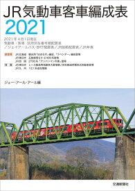 JR気動車客車編成表2021 [ JRR ]