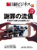 日経ビジネス 2019年12/16号[雑誌]