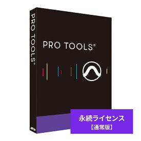 Pro Tools 永続ライセンス 新規購入用 1年間のアップグレード権 & サポートプラン / 特典プラグイン付き【ILOK3未同梱】