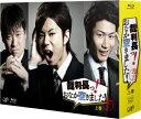裁判長っ!おなか空きました!Blu-ray BOX 上巻【初回限定豪華版】【Blu-ray】 [ 北山宏光 ]