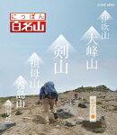 にっぽん百名山 西日本の山2【Blu-ray】