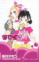 海月姫(13) (Kissコミックス) [ 東村アキコ ]