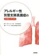 アレルギー性気管支肺真菌症の診療の手引き
