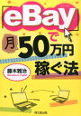 「eBay」で月50万円稼ぐ法 (Do books) [ 藤木雅治 ]