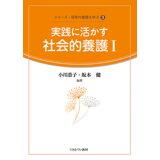 実践に活かす社会的養護(1) (シリーズ・保育の基礎を学ぶ)