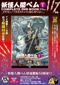「妖怪人間ベム COMPLETE DVD BOOK」vol.1