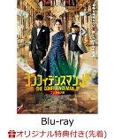【楽天ブックス限定先着特典】コンフィデンスマンJP プリンセス編(A5クリアアートカード)【Blu-ray】