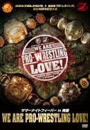 新日本プロレスリング&全日本プロ・レスリング創立40周年記念大会 サマーナイトフィーバーin両国 We are Prowrestli…