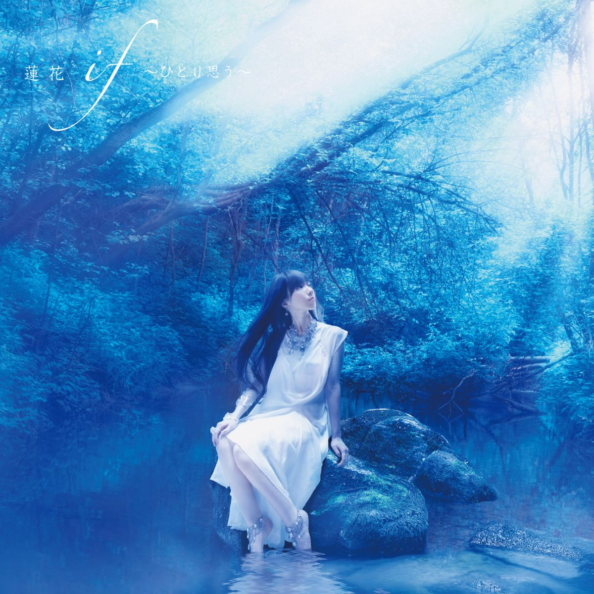 if〜ひとり思う〜 (初回限定盤 CD+DVD) [ 蓮花 ]