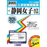 静岡女子高等学校(2020年春受験用) (静岡県私立高等学校入学試験問題集)