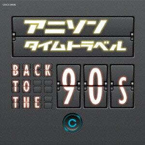 アニソンタイムトラベル〜Back to the 90s〜 [ (アニメーション) ]