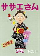 よりぬきサザエさん(no,11)