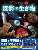 深海の生き物