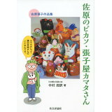 佐原のピカソ・張子屋カマタさん カマタさんって、鎌田芳朗さんのことなんです。