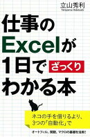 【バーゲン本】仕事のExcelが1日でざっくりわかる本ーサイエンス・アイ新書
