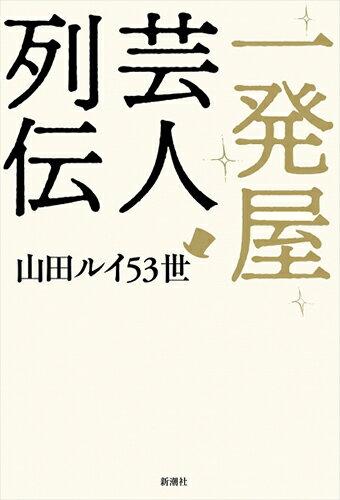 一発屋芸人列伝 [ 山田ルイ53世 ]