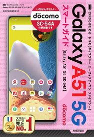 ゼロからはじめる ドコモ Galaxy A51 5G SC-54A スマートガイド [ 技術評論社編集部 ]