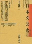 日本文芸史(第1巻)