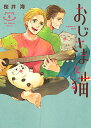 おじさまと猫(6) ミニ画集付き特装版 (SEコミックスプレミアム) [ 桜井海 ]