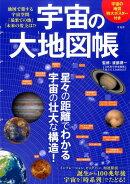 宇宙の大地図帳