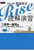 合格へ導く英語長文Rise読解演習(3)