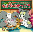 【バーゲン本】トムとジェリーアニメおはなしえほん7 ねずみのがっこう