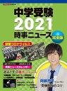 中学受験2021時事ニュース 完全版 [ ジュニアエラ編集部 ]