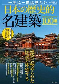 一生に一度は見たい日本の歴史的名建築100選 (TJMOOK) [ 後藤 治 ]