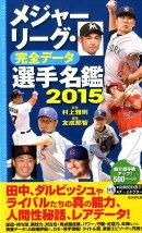 メジャーリーグ・完全データ選手名鑑(2015)
