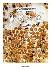 養蜂大全 セイヨウミツバチの群の育成から採蜜、女王作り、給餌、冬越しまで飼育のすべてがわかる! ニホンミツバチ&蜜源植物も網羅 [ 松本 文男 ]