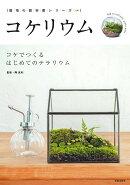 【謝恩価格本】コケリウム - コケでつくるはじめてのテラリウム - (栽培の教科書シリーズ)