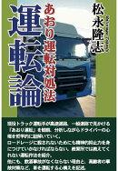【POD】運転論