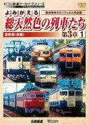 よみがえる総天然色の列車たち 第3章 1
