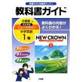 教科書ガイド三省堂版完全準拠ニュークラウン(1年)