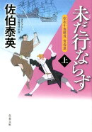 空也十番勝負 青春篇 未だ行ならず(上)