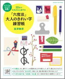 「六度法」大人のきれい字練習帳