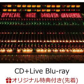 【楽天ブックス限定先着特典】【楽天ブックス限定オリジナル配送パック(ポスト投函)】Universe (CD+Live Blu-ray)(A4クリアファイル(楽天ブックス Ver.)) [ Official髭男dism ]