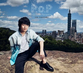 P.o.P -PERS of Persons- (初回限定盤 CD+DVD) [ 福山潤 ]