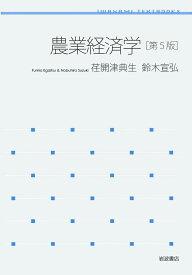 農業経済学 第5版 (岩波テキストブックス) [ 荏開津 典生 ]