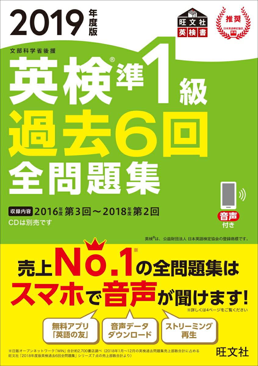 2019年度版 英検準1級 過去6回全問題集 [ 旺文社 ]