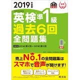 英検準1級過去6回全問題集(2019年度版) (旺文社英検書)