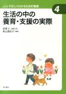 シリーズやさしくわかる社会的養護(4)