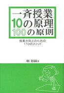 一斉授業10の原理100の原則