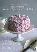 【バーゲン本】組み合わせ自由自在!はじめてのデコレーションケーキBOOK