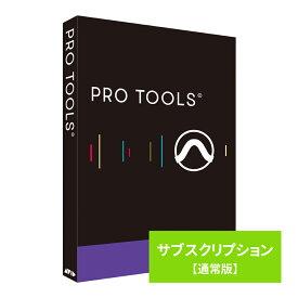 Pro Tools 1-Year Subscription 新規購入用 1年間のアップグレード権 & サポートプラン / 特典プラグイン付き【ILOK3未同梱】
