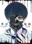 東京喰種トーキョーグール Vol.1【Blu-ray】