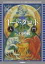 決定版 トート・タロット入門 (エルブックスシリーズ) [ ヘイズ中村 ]
